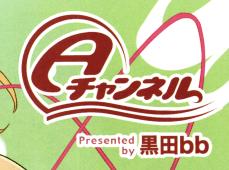 Aチャンネル (まんがタイムきららキャラット2012年10月号)