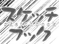 スケッチブック 第127話 (コミックブレイド2012年10月号)