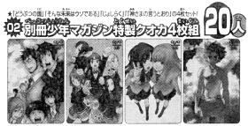 別冊少年マガジン2012年10月号 特大アンケートプレゼント