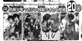 別冊少年マガジン2012年12月号(通巻39号) 特大アンケート大懸賞