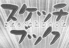 スケッチブック 第129話
