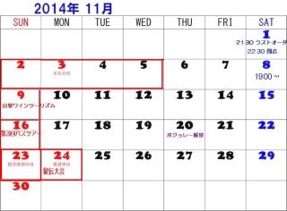 2014-November1.jpg