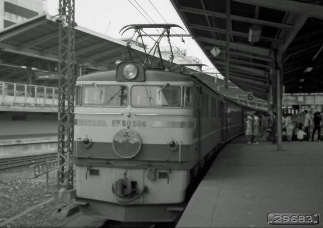 EF60-506 みずほ 8レ _edited-1
