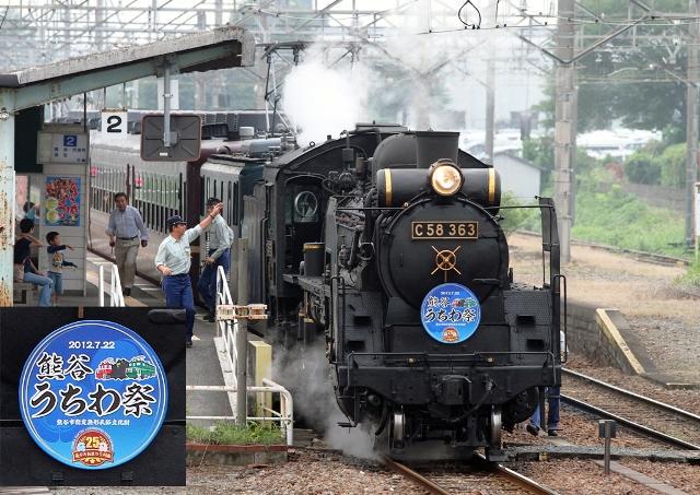 C58 武川うちわ祭りのコピー