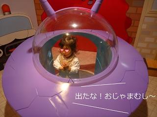 アンパンマンミュージアム2