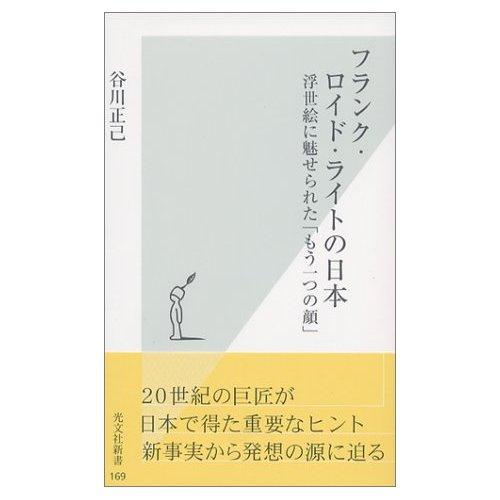 フランク・ロイド・ライトの日本 浮世絵に魅せられた
