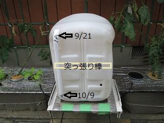 310・9自動給水装置