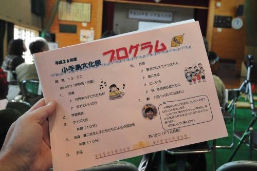 20141122oteshima1303.jpg