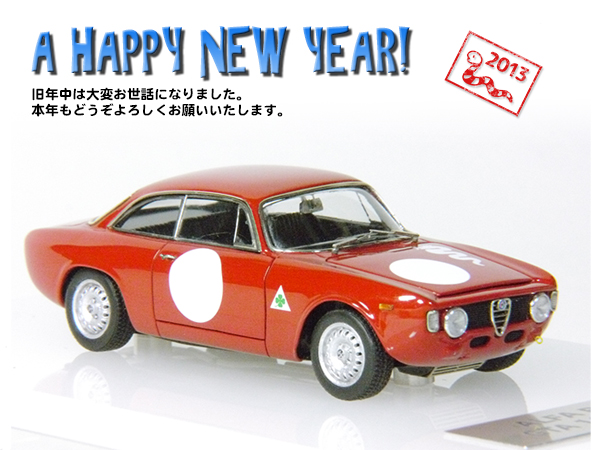 2013年賀-01