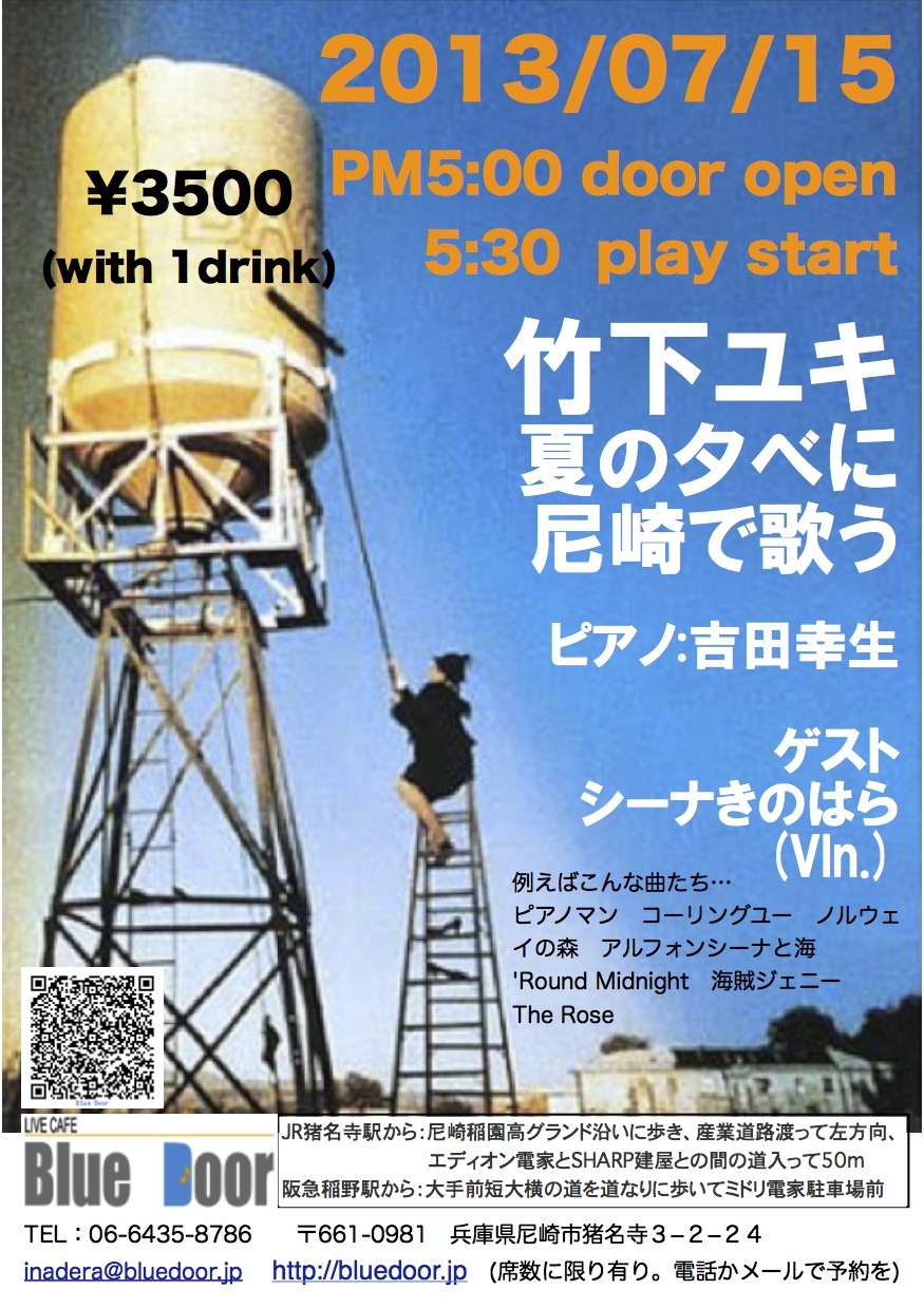 130715竹下ユキ尼崎に歌うチラシ