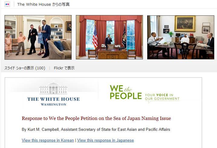 ホワイトハウスからの返事