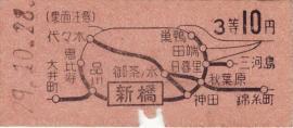 新橋_convert_20121015201029