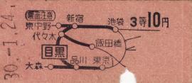 目黒_convert_20121015202016