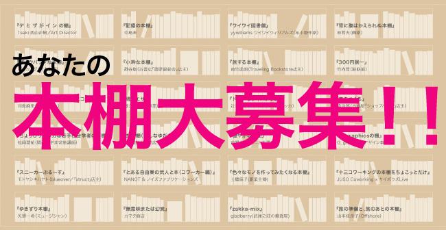 あなたの本棚募集中