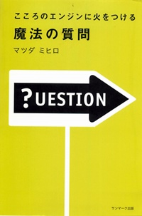 魔法の質問