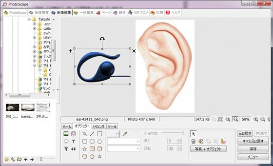 耳イヤホン合成-1
