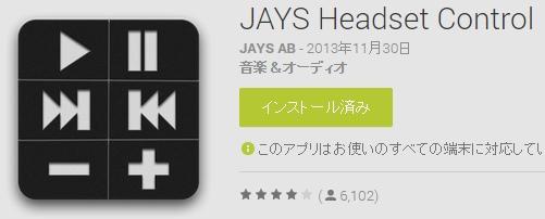 jays headset