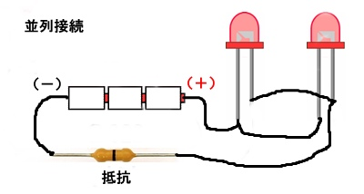 LED並列接続