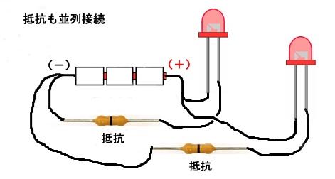 LED(抵抗も)並列接続