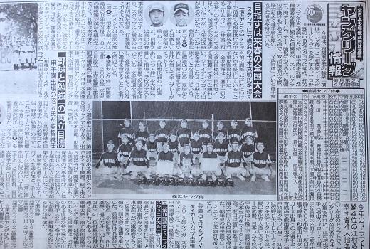 11.15 日刊スポーツ