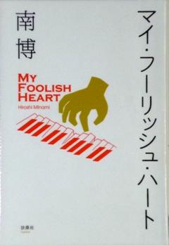 20121225ジャズ図書 006