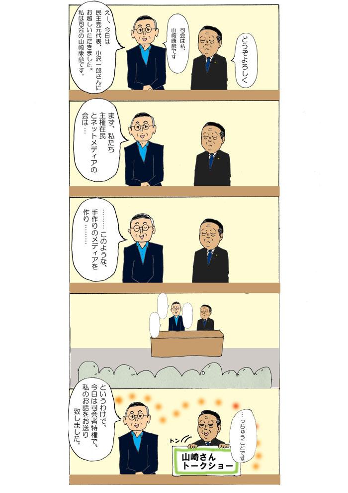 2012.04.30山崎康彦[司会者特権]