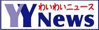 YYNewsロゴ1