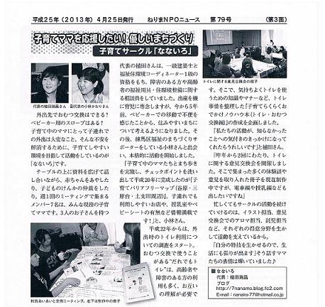 ねりまNPOニュース第79号
