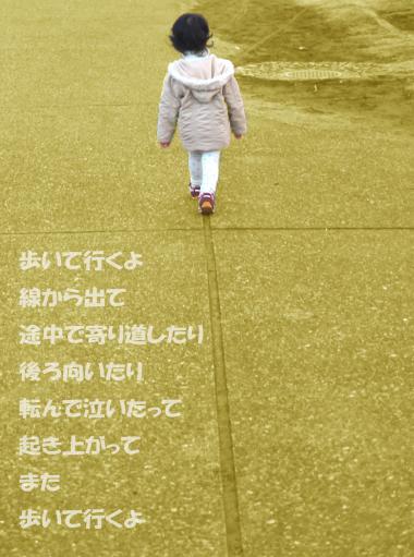 歩いて行くよ