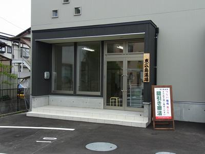 東広島道場01