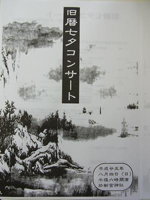 旧暦七夕コンサート2013-1