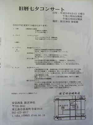 旧暦七夕コンサート2013-2