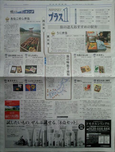 2012-11-19日経