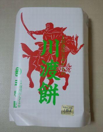 川渡餅包み紙