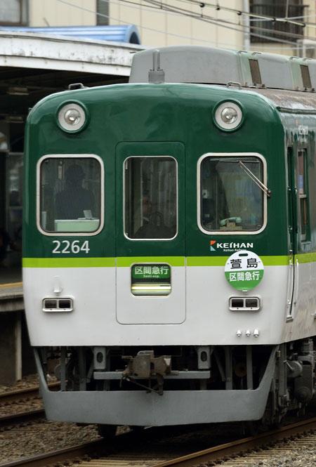 京阪2200系新色06-1-1