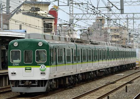 京阪2200系新色06-1