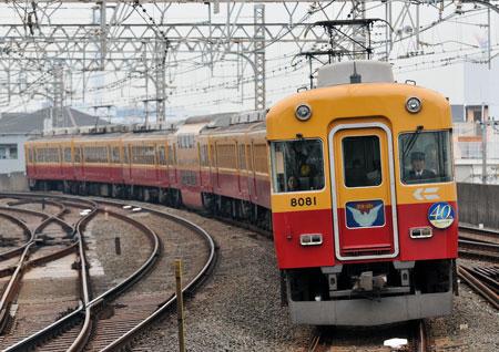 京阪8030系26