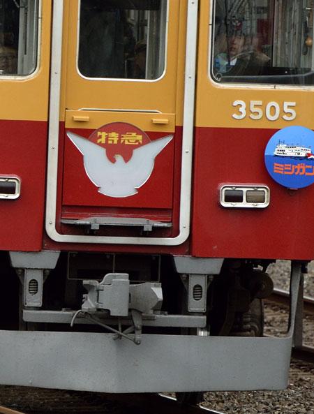 京阪8000系30番台クラ03