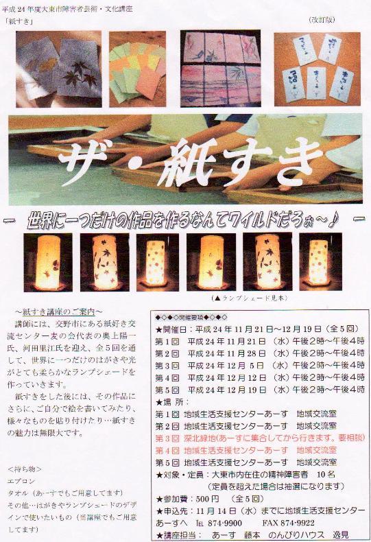 blog-daitousi.jpg