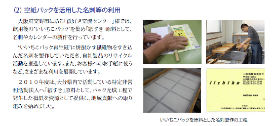 sanwasyurui-blog.png
