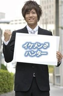 イケメン♂ハンター