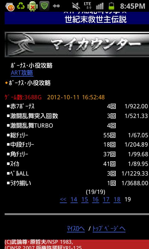 SC20121011-2045.png