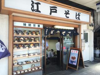 大井町の蕎麦屋 by占いとか魔術とか所蔵画像
