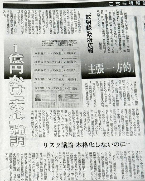 0922東京新聞