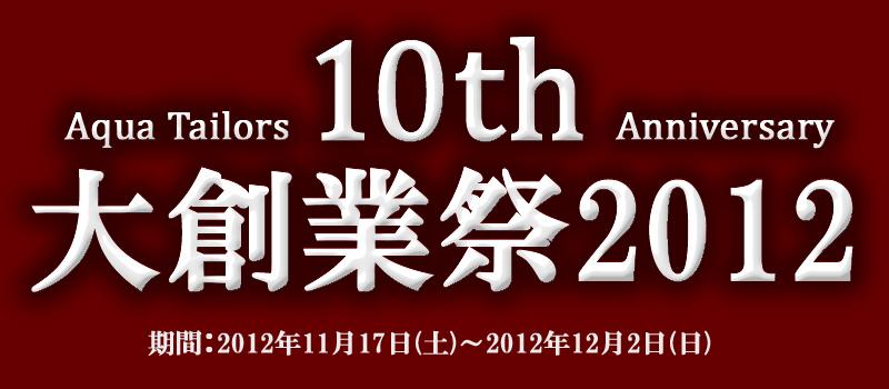 10th-logo.jpg