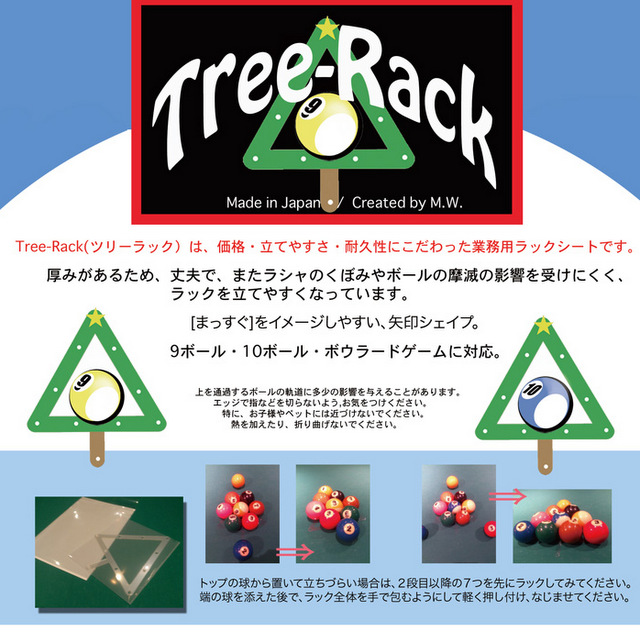 1-Tree-Rack-700.jpg