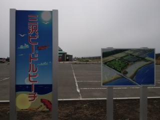 三沢ビードルビーチ1
