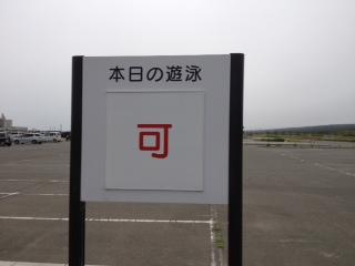 三沢ビードルビーチ2