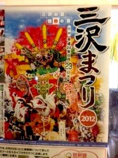 みさわ祭り4