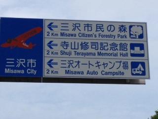 三沢市民の森